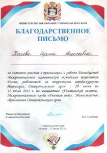 благодарственное письмо на сайте логопедический центр для детей «КИРА»